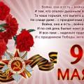 neizvesten_9_maja_den_slavnoj_pobedi