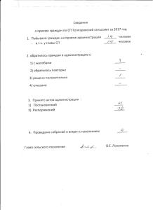 сведения по обращениям граждан 2017г.